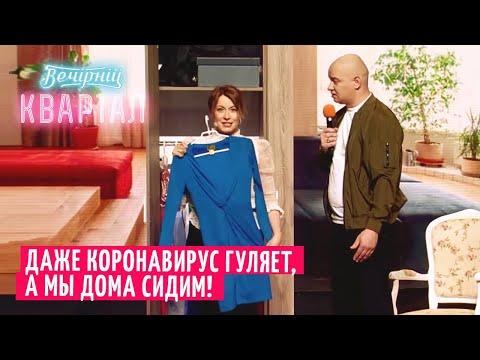 Жена очень долго собирается в ресторан - СЕМЕЙНЫЕ ПРИКОЛЫ 2020 | Вечерний Квартал