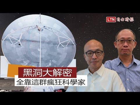 黑洞解密片》台灣這群瘋狂科學家 拍下人類史上第一張「黑洞照片」
