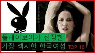 [랭킹투어] 플레이보이가 선정한 가장 섹시한 한국연예인 TOP 10 (티비플)