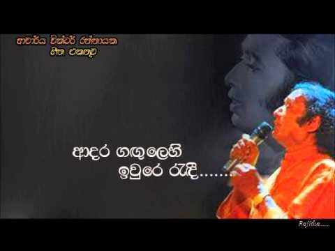 Victor Ratnayake - Adara gangulehi