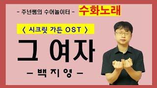 """'그 여자' ( 드라마 """"시크릿…"""