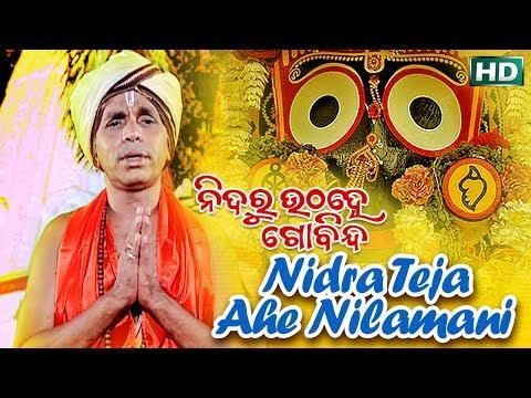 NIDRA TEJA ନିଦ୍ରା ତେଜ || Album-Nidaru Utha He Gobinda || Dukhishyam Tripathy || Sarthak Music