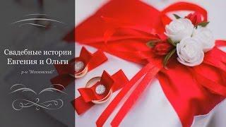 Свадьба Евгения и Ольги 2016 (01 серия) Полная версия