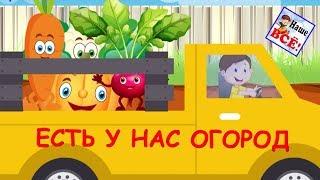 Есть у нас огород (ОГОРОДНАЯ_ХОРОВОДНАЯ). Мульт-песенка видео для детей. Наше всё!