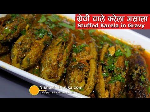 Bharwa Karela Masala Curry । भरवां करेला मसाला करी ।  Stuffed Karela in tamarind Gravy