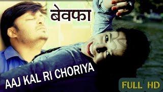 Rajasthani Bewafa Sad Song Aaj Kal Ki Chhoriya  Full Hd  New Music Video  Rajasthani Songs 2016