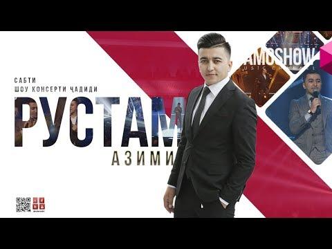 Рустам Азими - Борон 2019