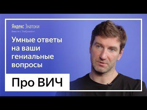 Антон Красовский | Про ВИЧ