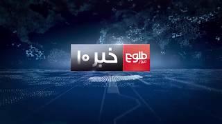 TOLOnews 10pm News 23 November 2017/ طلوع نیوز، خبر ساعت ده، ۰۲ قوس ۱۳۹۶