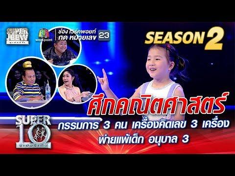SUPER 10 Season 2 | ศึกคณิตศาสตร์!!! กรรมการ 3 คน พ่ายแพ้เด็กอนุบาล 3