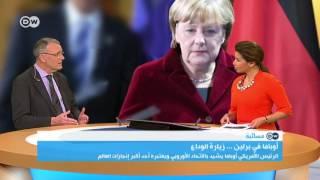 كيف ستعوض أوروبا نهاية شراكتها مع أوباما؟