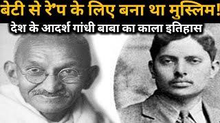 बेटी संग पाप के लिए गांधी ने अपनाया था इस्लाम! Harilal Gandhi's Black History Revealed