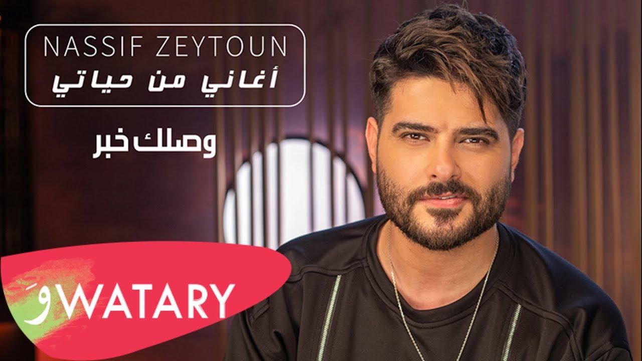 Download Nassif Zeytoun - Wassellik Khabar [Aghani Men Hayati] (2021)/ناصيف زيتون - وصلك خبر (أغاني من حياتي)