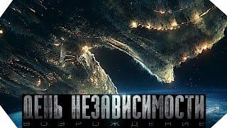 День Независимости 2 : Возрождение [2016] Русский Трейлер