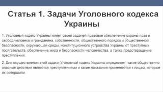 видео Уголовный Кодекс Украины