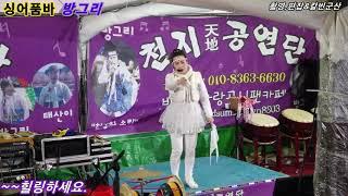 2020/02/22 방그리 품바 궁리 포구 각설이 품바…