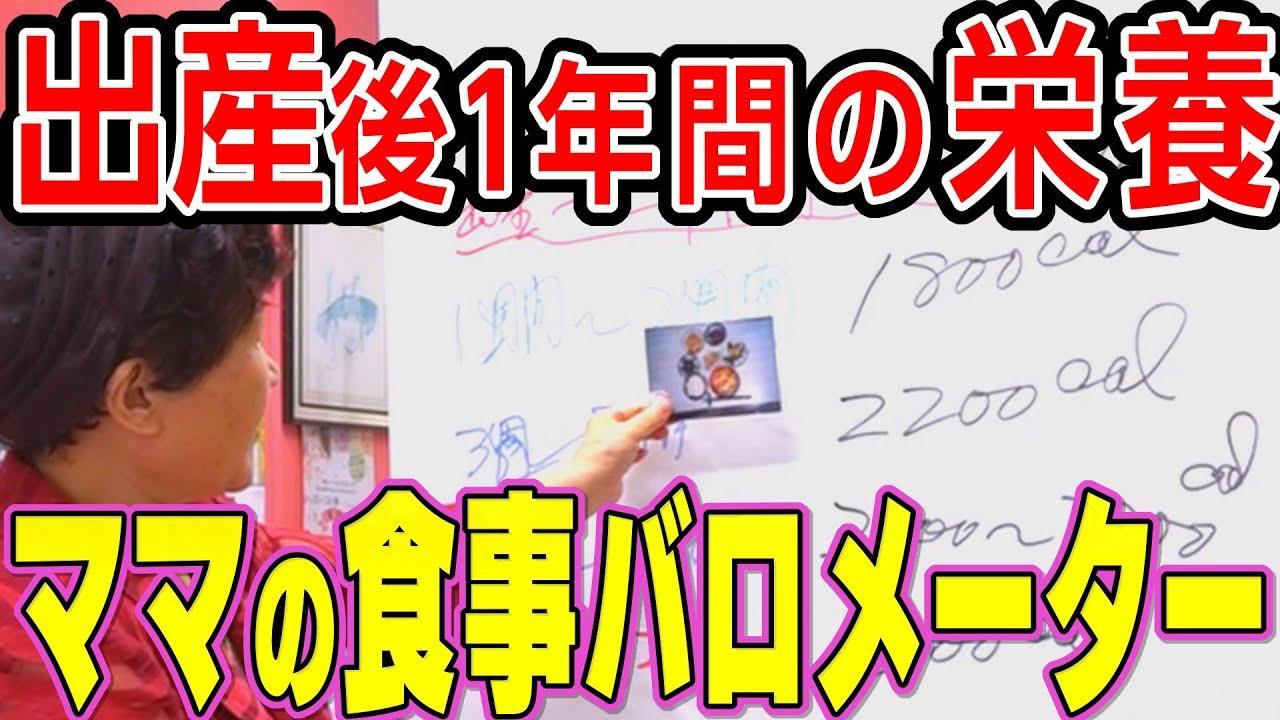 保存版【産後1年の食事】摂取カロリー&栄養について助産師歴55年が解説Breastfeeding/Midwife, Japan
