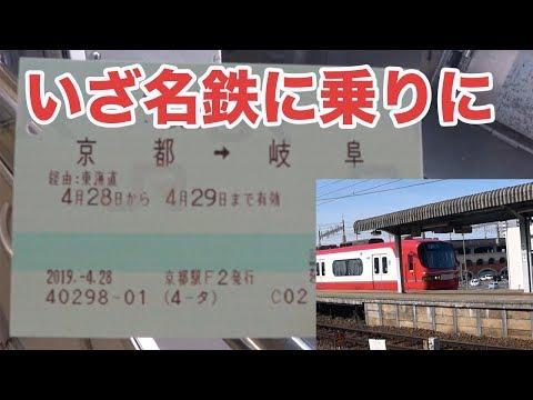 【名鉄旅0話】名鉄に乗りに岐阜へ