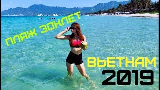 Тот самый пляж Зоклет!! Будьте осторожны!! 2019 Вьетнам !!