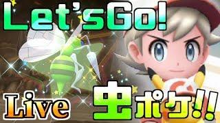 【色違い狙う】レッツゴー虫ポケモン!【ポケットモンスター Let's Go! ピカチュウ/Let's Go! イーブイ】
