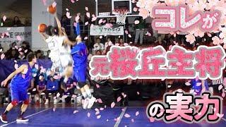 コレが元桜丘高校主将の実力!! 強豪実業団メンバー!!【 Guerreiro ハイライトMIX 】SOMECITY NAGOYA 2018-19 2nd 第2戦 3on3