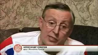 Александр Северов (Вор в законе) о смерти Михаила Круга