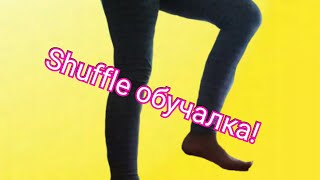 Обучалка Shuffle Dance 1 часть!