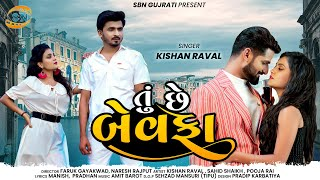 Tu Che Bewafa - Kishan Raval | તું છે બેવફા | New Gujarati Sad Song 2021 | 2K VIDEO | SBN Gujarati