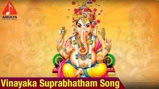Ganesh Chaturthi | Vinayaka Suprabhatam | Vinayaka Chavithi Special | Amulya Audios and Videos