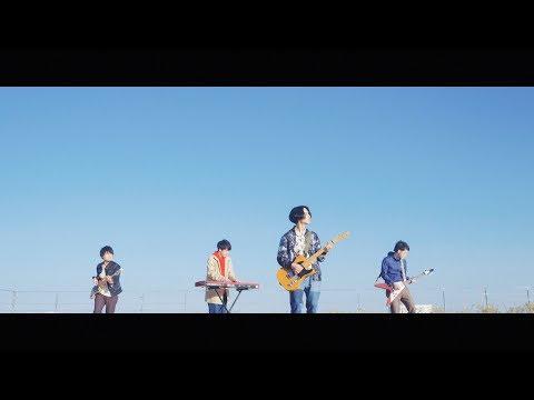 【12/6 ON SALE!!】マカロニえんぴつ「ミスター・ブルースカイ」 MV