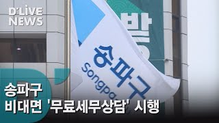 [송파] 송파구, 비대면 '무료세무상담'…