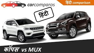 Compass vs MUX Hindi जीप कंपस v/s इसुझू MU-X हिंदी Comparison Review Jeep Isuzu Video