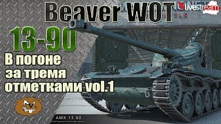 AMX 13-90 Три отметки vol.1 (90.3%) Стрим [World of Tanks]