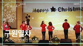 """구원열차 - Acts29 연예인 댄스팀 (""""Train To Heaven"""" by Acts29 Dance Team)"""