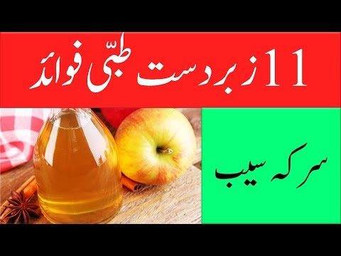 سیب-کے-سرکے-کے-11-زبردست-طبی-فوائد||apple-cider-vinegar-benefits