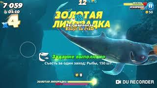 Hungry shark world (синяя акула)