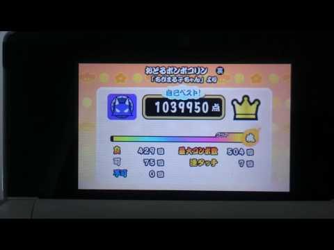 太鼓の達人 3DS3 おどるポンポコリン裏 初見フルコンボリザルトのみ