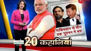 20 stories of Modi's diplomatic victory | मोदी की कूटनीतिक जीत की 20 कहानियां
