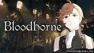 Bloodborne|いよいよラスト!ラスボス倒す!【にじさんじ/叶】【にじさんじ/叶】