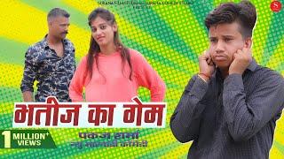 Bhatij Ka Game - काका भतीज   Pankaj Sharma   Kaka Bhatij Comedy   भतीज का डेंजर गेम जरूर देखे