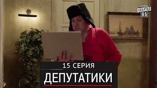Депутатики (Недотуркані) - 15 серия в HD (24 серий) 2016 комедия