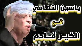 الشيخ ياسين التهامي قصيدة تفاءل اياك ان تحبط اياك ان تيأس فالخير القادم