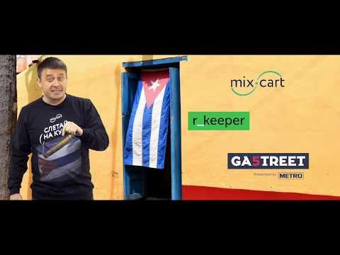 Приглашение на GASTREET 2019 от MixCart и R_keeper