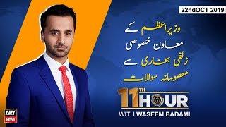11th Hour | Waseem Badami | ARYNews | 22 October 2019
