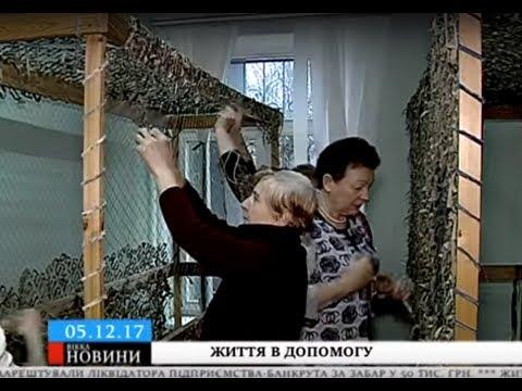 ТРК ВіККА: У своє свято черкаські волонтери продовжують допомагати нужденним