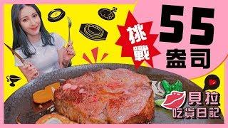 【貝拉吃貨日記】    瘋牛排      挑戰五十五盎司      輕輕鬆鬆吃完 !?    