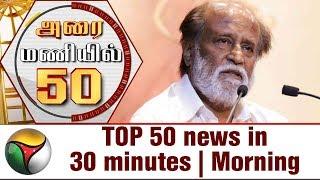 TOP 50 news in 30 minutes | Morning 23-06-2017 Puthiya Thalaimurai TV News