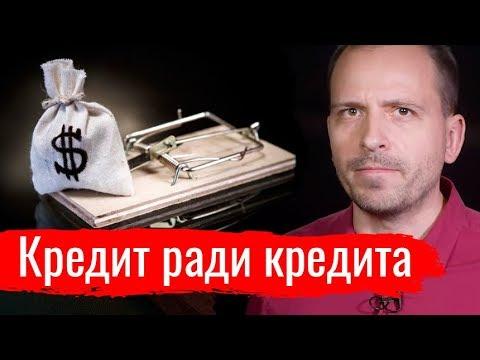 Кредит ради кредита // Письма