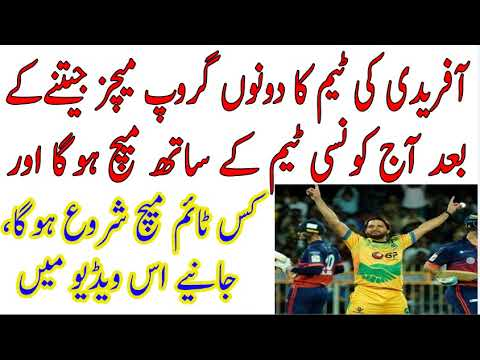 Afridi Team Pakhtoons Today Match in T10 || T10 League Today Matches || Pakhtoons || Afridi