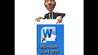 Как редактировать документы  в программе Word 2010